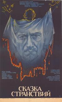 Story of the Voyages - 27 x 40 Movie Poster - Russian Style A
