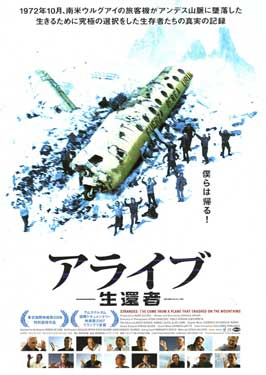 Stranded: I Have Come From A Plane That Crashed on the Mountains - 11 x 17 Movie Poster - Japanese Style A