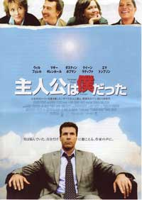 Stranger Than Fiction - 11 x 17 Movie Poster - Japanese Style A