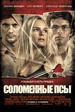 Straw Dogs - 11 x 17 Movie Poster - Russian Style C