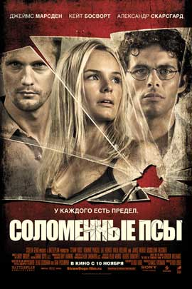 Straw Dogs - 11 x 17 Movie Poster - Russian Style A