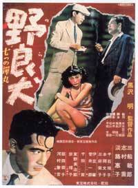 Stray Dog - 11 x 17 Movie Poster - Japanese Style A