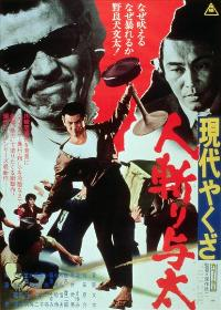 Street Mobster - 11 x 17 Movie Poster - Japanese Style A