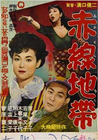 Street of Shame - 11 x 17 Movie Poster - Japanese Style A