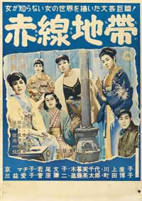Street of Shame - 27 x 40 Movie Poster - Japanese Style B