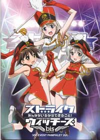 Strike Witches - 11 x 17 Movie Poster - Japanese Style A