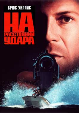 Striking Distance - 11 x 17 Movie Poster - Russian Style A