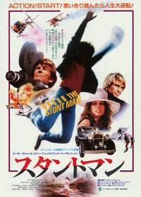 The Stunt Man - 11 x 17 Movie Poster - Japanese Style A
