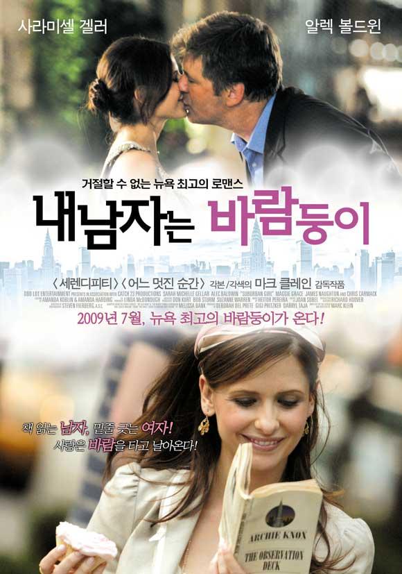 Suburban girl the movie