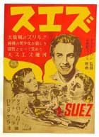 Suez - 11 x 17 Movie Poster - Japanese Style A
