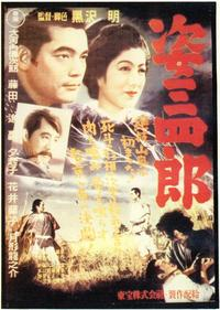 Sugata Sanshiro - 11 x 17 Poster - Foreign - Style A