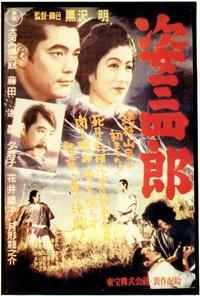 Sugata Sanshiro - 27 x 40 Movie Poster - Foreign - Style A