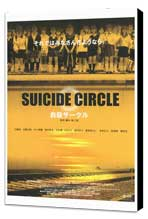 Suicide Circle - 27 x 40 Movie Poster - Japanese Style A - Museum Wrapped Canvas