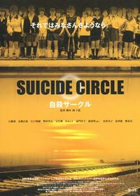 Suicide Circle - 11 x 17 Movie Poster - Japanese Style A