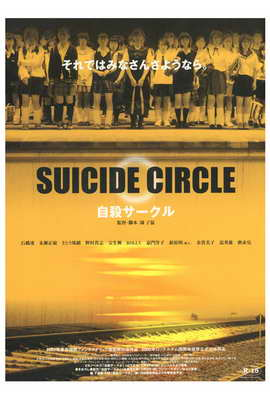 Suicide Circle - 27 x 40 Movie Poster - Japanese Style A