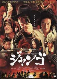 Sukiyaki Western Django - 11 x 17 Movie Poster - Japanese Style A