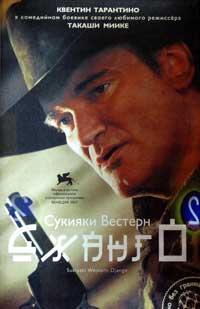 Sukiyaki Western Django - 11 x 17 Movie Poster - Russian Style A