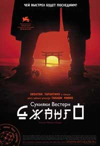 Sukiyaki Western Django - 11 x 17 Movie Poster - Russian Style B