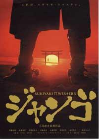 Sukiyaki Western Django - 11 x 17 Movie Poster - Japanese Style C