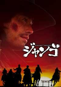 Sukiyaki Western Django - 11 x 17 Movie Poster - Japanese Style B