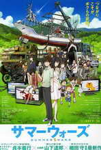 Summer Wars - 27 x 40 Movie Poster - Japanese Style A