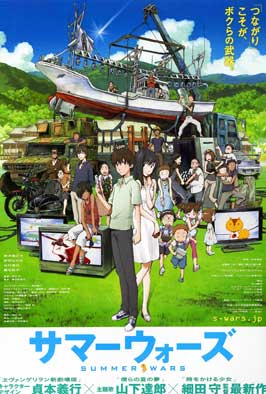 Summer Wars - 11 x 17 Movie Poster - Japanese Style A