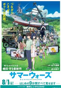 Summer Wars - 11 x 17 Movie Poster - Japanese Style B