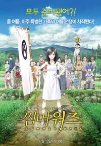 Summer Wars - 11 x 17 Movie Poster - Korean Style A