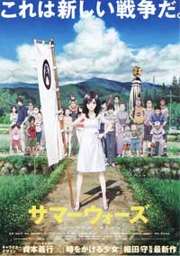 Summer Wars - 11 x 17 Movie Poster - Japanese Style E
