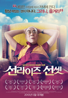 Sunrise/Sunset. Dalai Lama 14 - 27 x 40 Movie Poster - Korean Style A