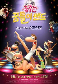 Sunshine Barry & the Disco Worms - 11 x 17 Movie Poster - Korean Style A