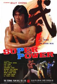 Super Power - 11 x 17 Movie Poster - Style A