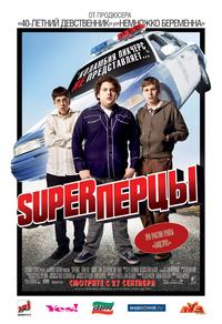 Superbad - 11 x 17 Movie Poster - Russian Style C