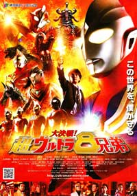Superior Ultraman 8 Brothers - 11 x 17 Movie Poster - Japanese Style A