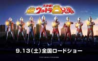 Superior Ultraman 8 Brothers - 11 x 17 Movie Poster - Japanese Style B