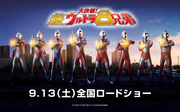 Superior Ultraman 8 Brothers movie