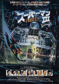 Superman 3 - 11 x 17 Movie Poster - Japanese Style B