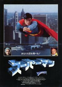 Superman: The Movie - 11 x 17 Movie Poster - Japanese Style A
