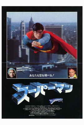 Superman: The Movie - 27 x 40 Movie Poster - Japanese Style A