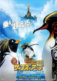Surf's Up - 11 x 17 Movie Poster - Japanese Style A