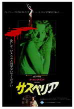 Suspiria - 27 x 40 Movie Poster - Japanese Style A