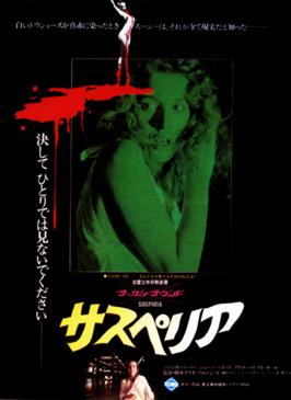 Suspiria - 11 x 17 Movie Poster - UK Style B