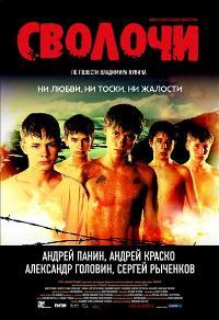 Svolochi - 11 x 17 Movie Poster - Russian Style A
