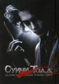 Sweeney Todd: The Demon Barber of Fleet Street - 27 x 40 Movie Poster - Russian Style A
