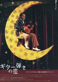 Sweet and Lowdown - 11 x 17 Movie Poster - Japanese Style A