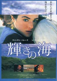 Swept from the Sea - 11 x 17 Movie Poster - Japanese Style A