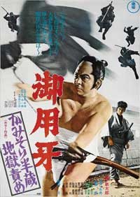 Sword of Justice - 11 x 17 Movie Poster - Japanese Style A
