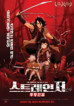 Sword of the Stranger - 27 x 40 Movie Poster - Korean Style A