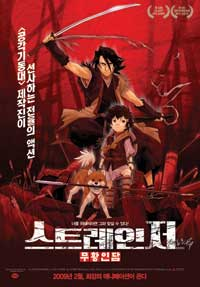Sword of the Stranger - 11 x 17 Movie Poster - Korean Style A