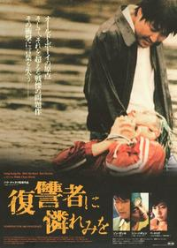 Sympathy for Mr. Vengeance - 11 x 17 Movie Poster - Japanese Style A